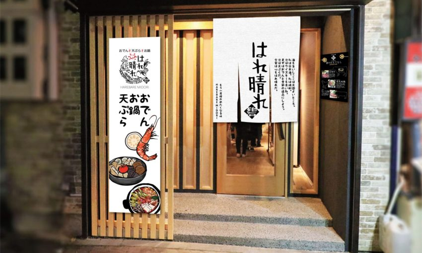 おでんと天ぷらとお鍋 「はれ晴れ 碧」